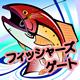沖縄釣り情報番組フィッシャーズゲート