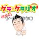 ゲラ×ゲラジオ『情熱的ウィークリー☆パッション』