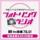 PHOTORINGラジオ