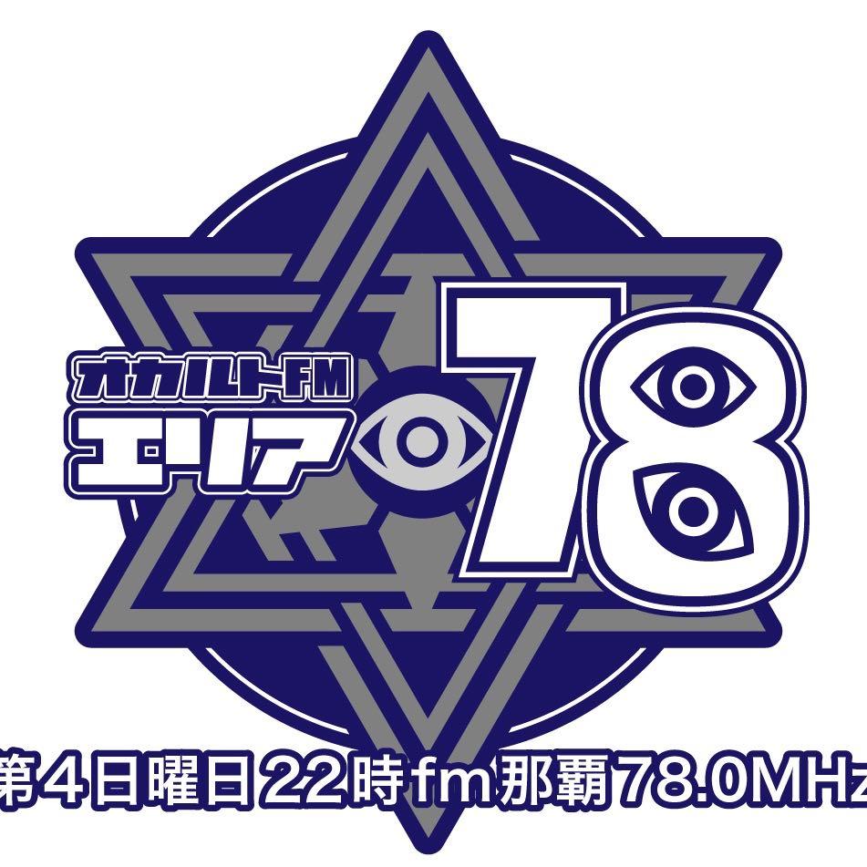 オカルトFMエリア78